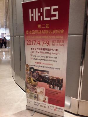 Hong Kong Coin Show - April 2017