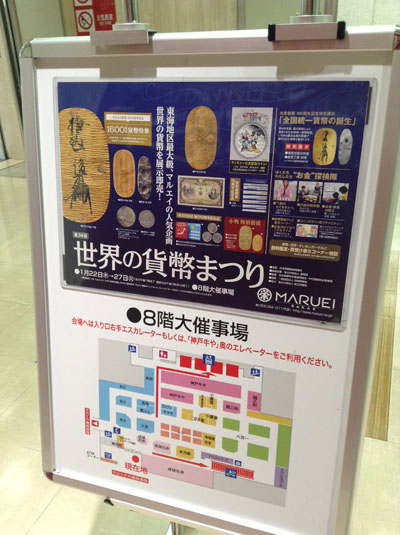 Japan Coin Show
