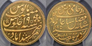 Bengal Presidency, AH1202//19 (1830) Proof Mohur