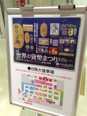 2015 Japanese Coin Show Report