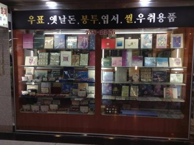 Coin shops in Korea - Hoehyeon Underground Shopping Centre