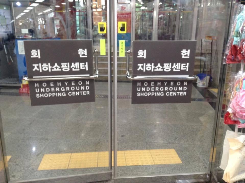 Korean coin shops